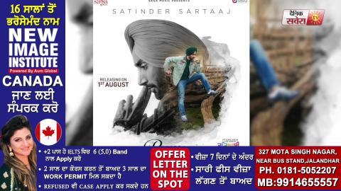 Pyaar De Mareez | Satinder Sartaaj | Beat Minister | First Look | Dainik Savera