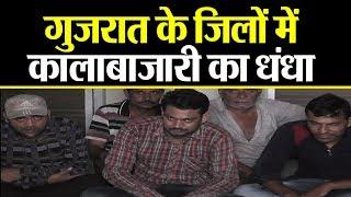 गुजरात के अमरेली में ये शातिर बदमाश मार रहे गरीबों का हक  !..देखिए ये पूरी रिपोर्ट....
