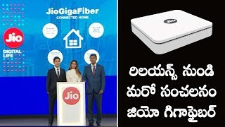 రిలయన్స్ నుండి మరో సంచలనం జియో గిగాఫైబర్ | Reliance Jio Gigafiber