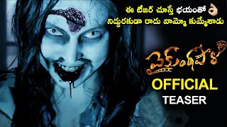 #Vaikuntapali Theatrical Trailer || Telugu Movie Trailers 2019 || DailyPoster ||