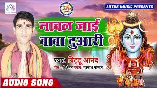 Bittu Anand का धमाकेदार कांवर गीत   Nachal Jai Baba Duari   New Bolbam Song 2019