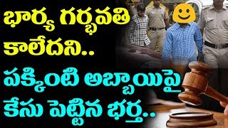 Husband files Case on Neighbour over His Wife Not Conceive   Top Telugu TV