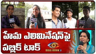 Public Opinion on Hema Elimination | Bigg Boss Telugu Season 3 Latest Public Talk | Top Telugu TV