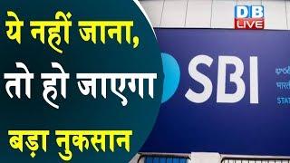 1 अगस्त 2019 से बदल जाएंगे ये नियम | SBI Bank latest news | जिंदगी पर पड़ेगा बदले नियमों का असर