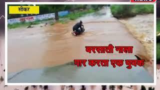 बाईक चालक बहा नाले में | Heavy Rain in Sikar | Rajasthan News in Hindi