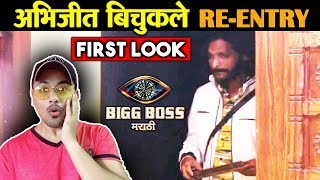 Abhijeet Bichukale RE-ENTRY FIRST LOOK | Bigg Boss Marathi 2 Latest Update