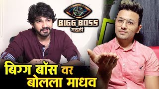 Madhav Deochake Thanks Bigg Boss After Eviction | Latest Update Bigg Boss Marathi 2