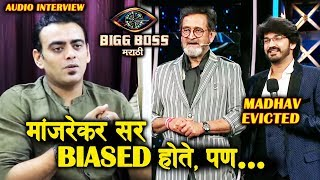 Aastad Kale UPSET On Madhav Deochake's EVICTION | Bigg Boss Marathi 2 Exclusive Interviews