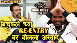 Aastad Kale Reaction On Abhijeet Bichukale RE_ENTRY | Bigg Boss Marathi 2 Exclusive Interview