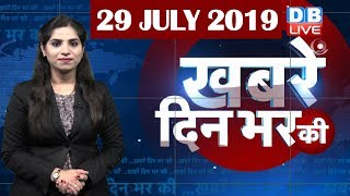 _29 July 2019 | दिनभर की बड़ी ख़बरें | Today's News Bulletin | Hindi News India |Top News | #DBLIVE