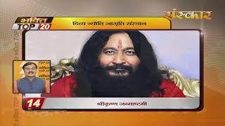 Bhakti Top 20 || 30 July 2019 || Dharm And Adhyatma News || Sanskar