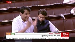 Shri Suresh Prabhu on The Banning of Unregulated Deposit Schemes Bill, 2019 in Rajya sabha