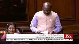 Shri Ramkumar Verma on The Banning of Unregulated Deposit Schemes Bill, 2019 in Rajya Sabha