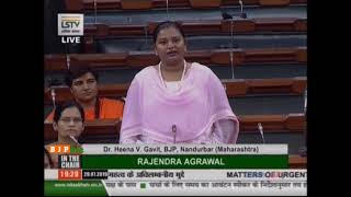 Dr. Heena V. Gavit raising 'Matters of Urgent Public Importance' in Lok Sabha