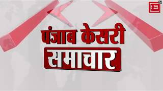 Punjab Kesari News || उन्नाव एक्सीडेंट केस में BJP विधायक पर हत्या की FIR, आजम खान ने मांगी माफी !