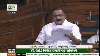 MK Raghavan's Remarks   The National Medical Commission Bill, 2019