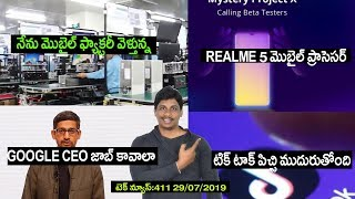 Technews in telugu 411: realme 5,vivo s1,tiktok mobile,google ceo job openings,realme x,vivo z5,pubg