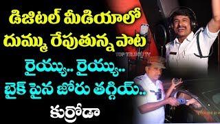 Rayyu Rayyu Drunk and Drive Song | Traffic Police Song Telugu | CI Nagamallu  Songs