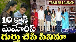 Boy Movie Trailer Launch | Amar Vishwaraj | Ravi Shankar Raju | TollyWood Films | Top Telugu TV