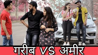 गरीब Vs अमीर | Bezzati | गरीब का मजाक | Aukaat | Waqt Sabka Badalta hai | Time Changes
