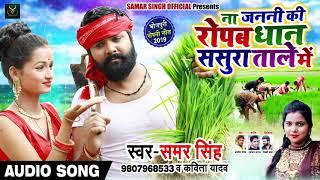 ना जननी रोपब धन ससुरा ताले में - Samar Singh , Kavita Yadav - Na Ropab Dhan Taale Me - Ropani Songs