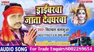Driverwa Jata Devgharwa #Birbal Balamua #New Bhojpuri Bolbam Song 2019