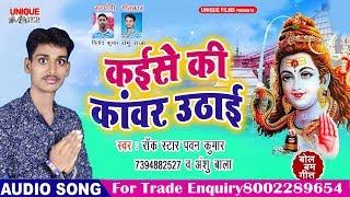 Kanwar Uthawe Se Pahile #Pawan Kumar #Anshu Bala #Kanwar Song 2019