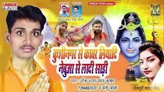 #Kushinagar Se Kanwar Liyadi Nimbuwa Se Ladi Sadi #Pawan Kumar #Bolbam Song 2019