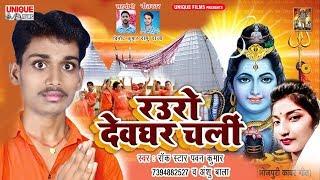 Devghar Chali Ji #Anshu Bala #New Bhojpuri Kanwar Song 2019 | Pawan Kumar