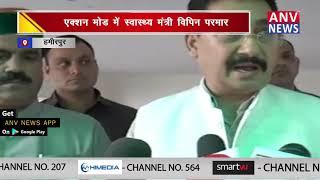 एक्शन मोड में स्वास्थ्य मंत्री विपिन परमार     ANV NEWS  HAMIRPUR - HIMACHAL PRADESH