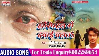 Hospital Me Dawai Chalata #Nikhil Raja #Bhojpuri Sad Song 2019