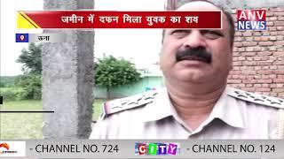 सनसनीख़ेज मामला आया सामने || ANV NEWS UNA - HIMACHAL PRADESH