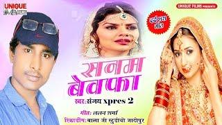 Sanam Bewafa Kailu #Sanjay Express 2 #Latest Bhojpuri Sad Song 2019