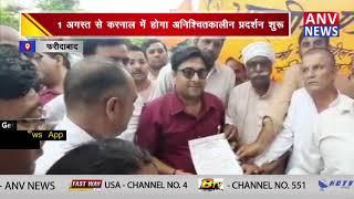 भारतीय मजदूर संघ द्वारा हरियाणा सरकार पर नारेबाजी    ANV NEWS FARIDABAD - HARYANA