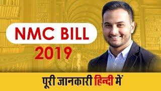 NEXT Exam| NMC Bill 2019| पुरी जानकारी हिन्दी में