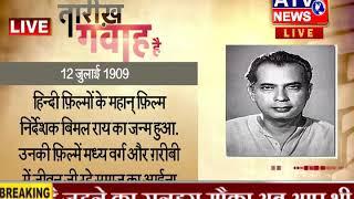आज का इतिहास #ATV News Channel (Satellite News Channel)