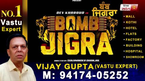 Bomb Jigra | New Movie | Dev Kharoud | Binnu Dhillon | Rahul Dev | Dainik Savera