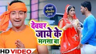 #Video - देवघर जाये के मनसा बा - Devghar Jaaye Ka Mansa Ba - Bhojpuri Bol Bam Songs New Ajay Kishan