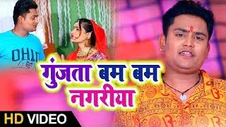 #Video - गूँजता बम बम नगरीया - Naveen N S - Gujta Bam Bam Nagariya - Bhojpuri Bol Bam Songs