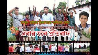 চাইলে রিফাতকে বাচঁনো যেত। ( এবার হবে প্রতিবাদ) Rifat Hotta, Hello Bangla