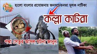পদ্মা সেতু নির্মাণের জন্য মাথা লাগবে ( কল্লা কাটরা)kolla katra, hello bangla, sylheti natok