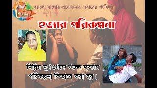 মিন্নির মুখ থেকে শুনুন কি ভাবে হত্যার পরিকল্পনা  (Hottar Porikolpona) hello bangla