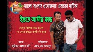 হায়রে কিস্তি সব শেষ ! নাটিকা (ইজ্জত আলীর কান্ড) Izzot alir kando,hello bangla,sylheti natok