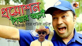 """চরম হাসির নাটক """"পেয়ার আলীর প্রমোশন।"""" Bangla natok। Siddiqur Rahman, Hello Bangla"""