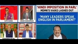 Vaiko's  statement that Hindi has lowered standards of debates in Parl must be condemned by all!