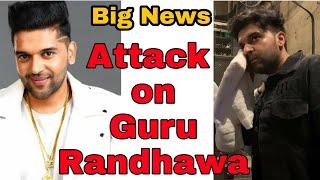 ਵੱਡੀ ਖ਼ਬਰ ????ਪੰਜਾਬੀ ਗਾਇਕ Guru Randhawa ਤੇ Vancouver ਵਿੱਚ ਜਾਨਲੇਵਾ ਹਮਲਾ | Attack On Guru Randhawa
