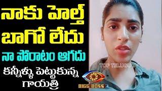 Actress Gayatri Gupta Emotional Video | Bigg Boss Telugu Season 3 Latest Updates | Top Telugu TV