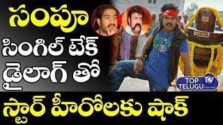 Sampoornesh Babu Kobbari Matta Movie Dialogue Trailer | Top Telugu TV