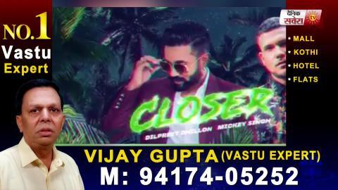 Closer   New Song   Dilpreet Dhillon   Mickey Singh   Rupal Bal   Dainik Savera