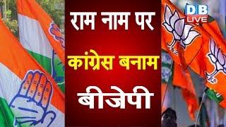 राम नाम पर Congress बनाम BJP   Ashok Gehlot ने लगाया राम नाम का नारा  #DBLIVE